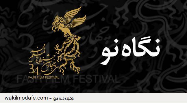 آه از این قاتل اهلی! / حذف سینماگران جوان و مستقل از جشنواره فجر امسال